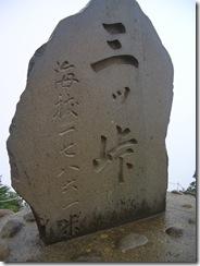 8.13 竜ヶ岳 三つ峠 017