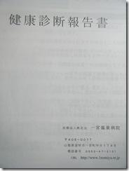 seikoの記録4 006