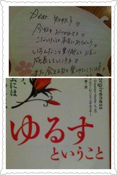 縁ジェリスト日記〜73日目「ゆるす」