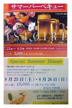縁ジェリスト日記〜74日目サマーディナー