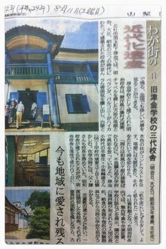 縁ジェリスト日記151日目〜旧津金学校