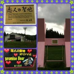 縁ジェリスト日記158日〜ふじてんリゾート