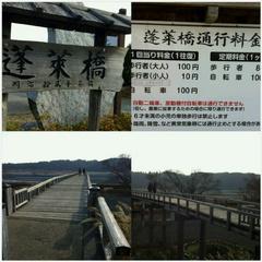 縁ジェリスト日記270〜蓬莱橋