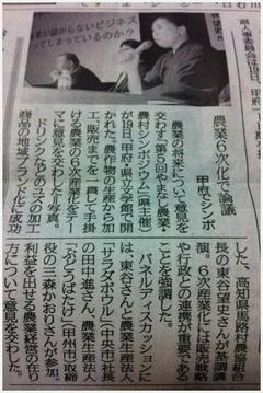 縁ジェリスト日記287〜朝刊