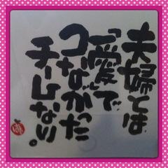 縁ジェリスト日記333〜チーム「夫婦」