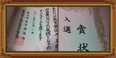 縁ジェリスト日記349〜賞状