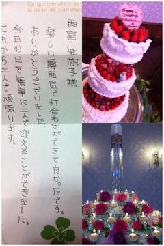 縁ジェリスト日記358〜ありがとう