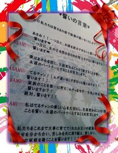 縁ジェリスト日記377〜誓いの言葉