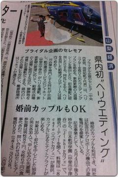 縁ジェリスト日記381〜婚活フライト