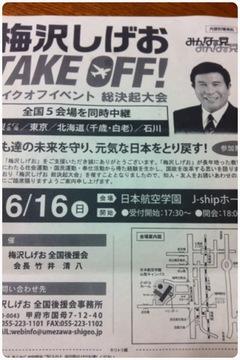 縁ジェリスト日記430〜テイクオフイベント