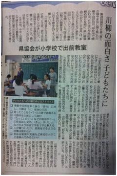縁ジェリスト日記431〜川柳