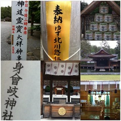 縁ジェリスト日記432〜身曾岐神社