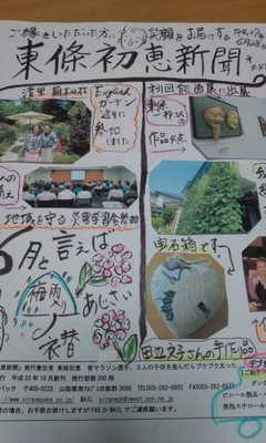 東條初恵新聞、6月号を発行しました